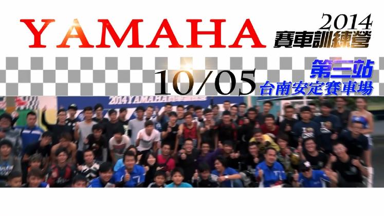 2014 YAMAHA賽車訓練營-第三站-南區場