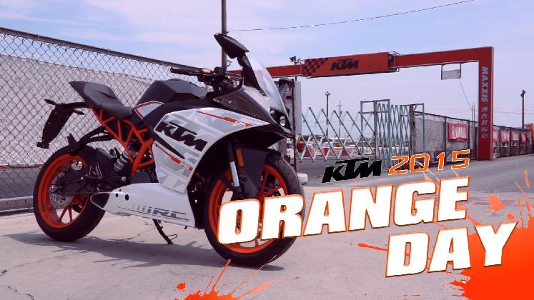 2015 台灣 KTM Orange Day