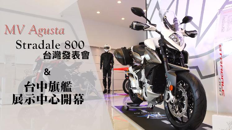 MV Agusta Stradale 800發表 & 台中旗艦展示中心開幕