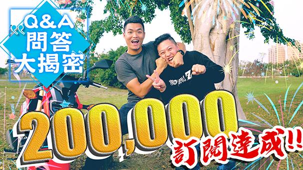 準備幹大事!Bike IN二十萬訂閱特別企劃!