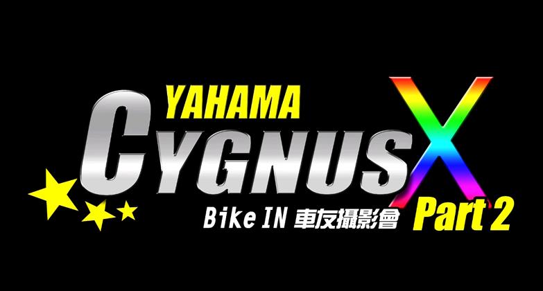 [改裝攝影會] YAMAHA CYGNUS-X (下)