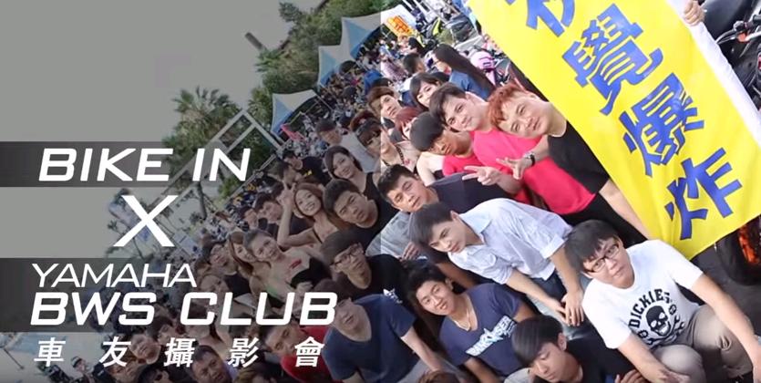 [改裝攝影會] 南區 BWS Club