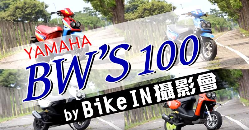 [改裝攝影會] BWS 100