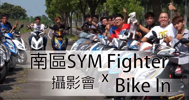 [改裝攝影會] 南區 Fighter Club