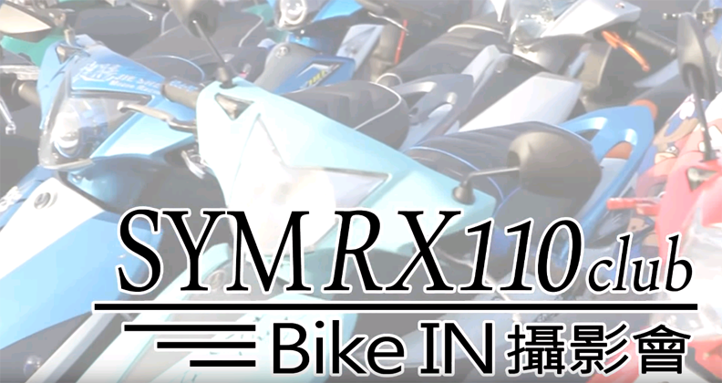 [改裝攝影會] SYM RX110 Club