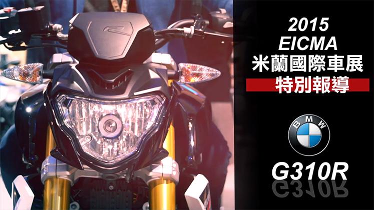 [IN新聞] 米蘭車展特別報導-BMW G310R展場快訊
