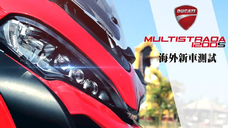 [IN新聞] DUCATI Multistrada 1200S泰國試駕