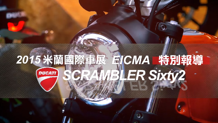 [IN新聞] 米蘭車展特別報導-DUCATI SCRAMBLER Sixty2