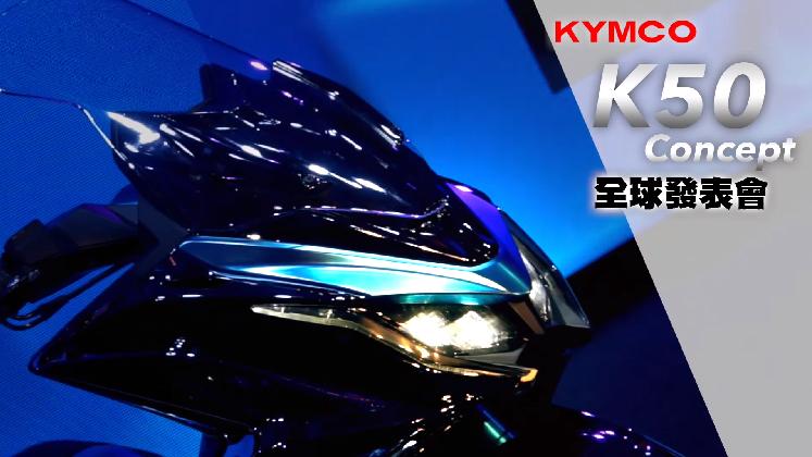 [IN新聞] KYMCO K50 Concept 概念車正式發表
