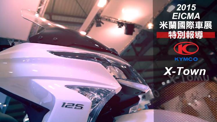 [IN新聞] 米蘭車展特別報導-KYMCO X-Town