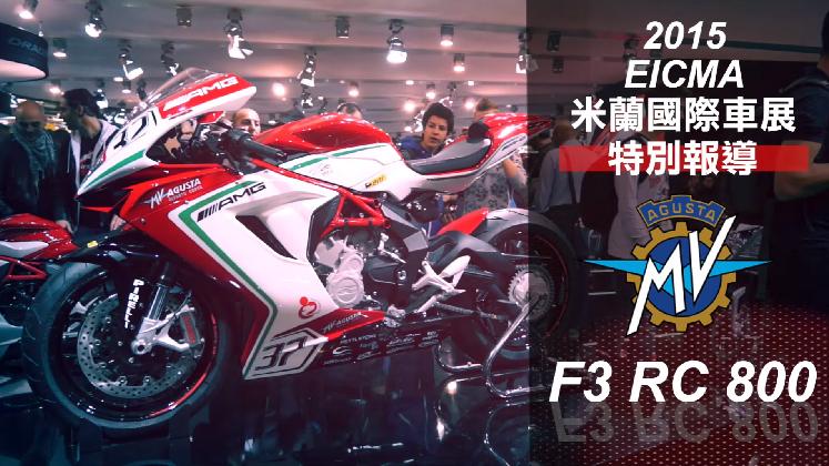 [IN新聞] 米蘭車展特別報導-MV Agusta F3 RC 800