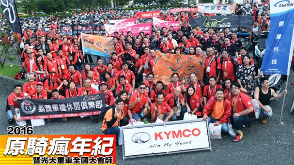 [IN新聞] 2016 KYMCO 原騎瘋年紀 - 光大重車全國大會師