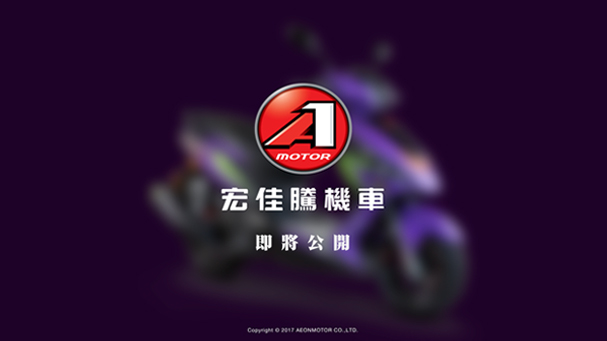 [IN新聞] 超狂聯名-宏佳騰x EVA限量車款