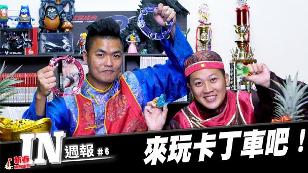 [IN週報] 新春特別節目-來玩卡丁車吧! #06