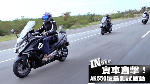 [IN週報] 實車直擊!AK550環島測試啟動 #09