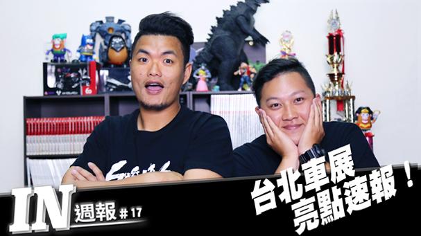 [IN週報] 2017 台北車展亮點速報! #17