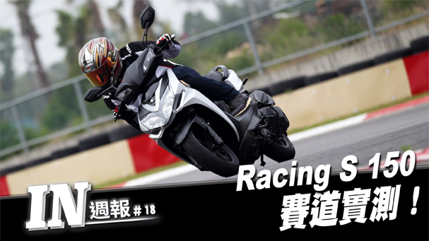 [IN週報] 賽道實測!KYMCO Racing S 150