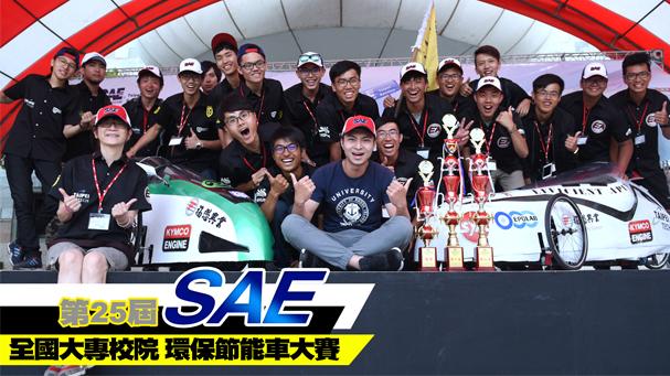 [IN新聞] 2017 SAE 環保節能車大賽