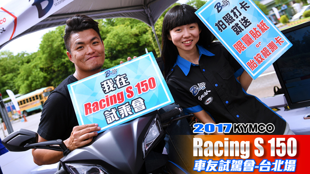[IN新聞] KYMCO Racing S 150 試駕會 - 台北場