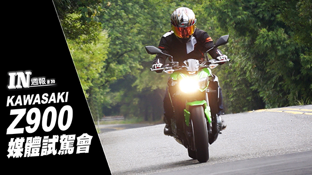 [IN週報] KAWASAKI Z900媒體試駕會! #30