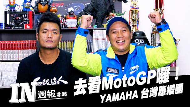 [IN週報] 看MotoGP啦!YAMAHA台灣應援團 #36