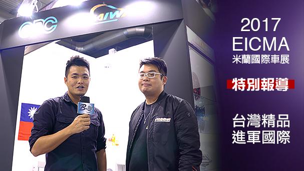 [IN新聞] 台灣改裝精品來啦! – 米蘭車展特別報導