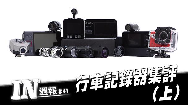 [IN週報] 行車記錄器集評!(上集) #41