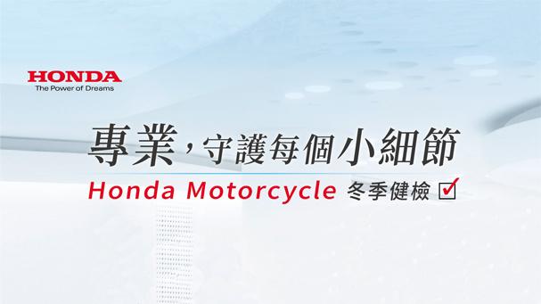 [IN新聞] Honda冬季免費保修 部品滿額抽好禮