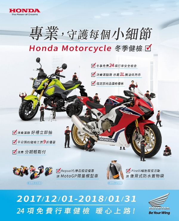 proimages/IN新聞/2017/12/01-10/Honda_Motorcycle_winter.jpg