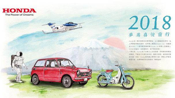 [IN新聞] Honda來店賞車 限量年曆送給你