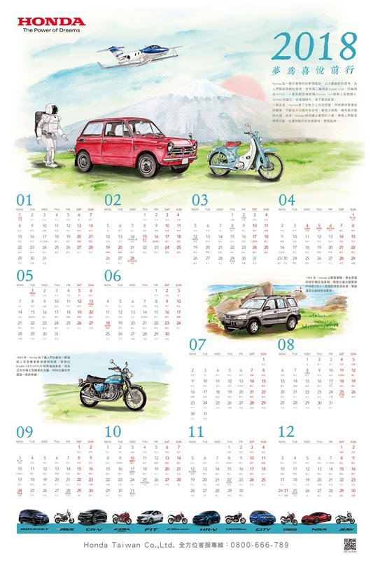 proimages/IN新聞/2017/12/11-20/1213_honda_calendar/Honda_2018_calendar.jpg