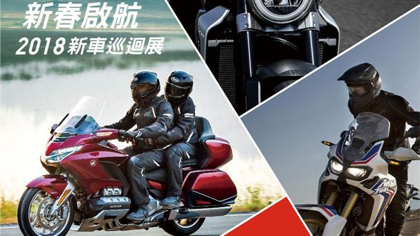 [IN新聞] Honda新春啟航 2018新車巡迴展