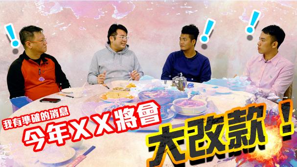 [IN週報] 來吃年夜飯!二輪媒體賀除夕 - 新春特別節目 #47