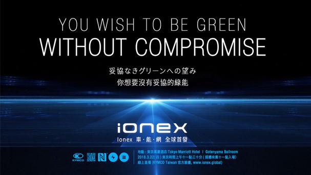 [IN新聞] 綠能不妥協! KYMCO Ionex車能網發表預告