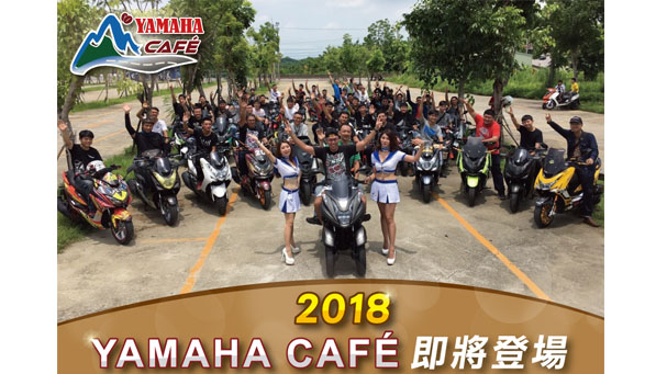 [IN新聞] 2018 YAMAHA CAFE 即將登場