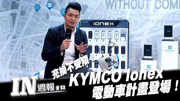 [IN週報] 充電換電都可以!KYMCO Ionex電動車計劃登場!