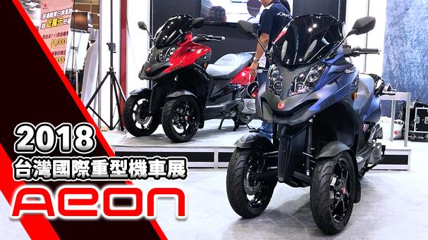 [IN新聞] Aeon 3D-350R - 2018 台灣國際重車展展場報