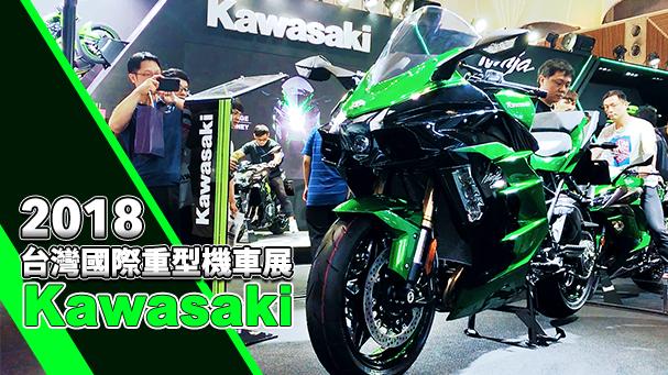 [IN新聞] KAWASAKI Z1 & H2 SX - 2018 台灣國際重車展場報