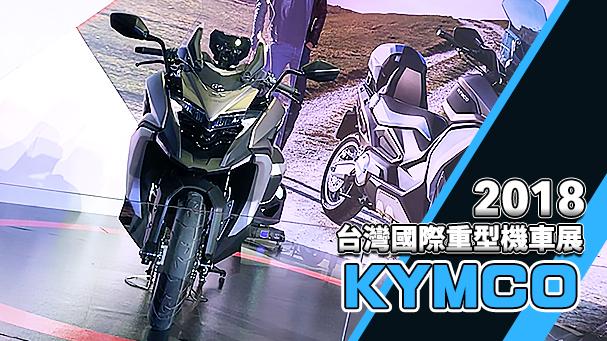 [IN新聞] KYMCO CV2 & Xciting S 400 - 2018 台灣國際重車展場報