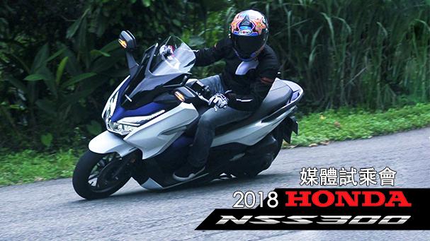 [IN新聞] Honda NSS300 2018年式 - 媒體試駕會