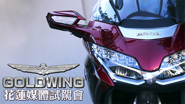 [IN新聞] 2018 Honda GoldWing 花蓮媒體試駕會