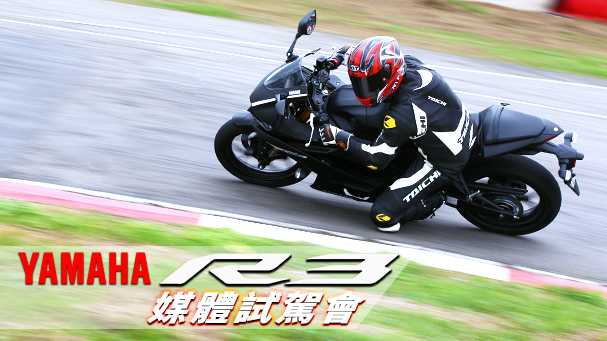 [IN新聞] 2019年式 YAMAHA R3 - 媒體試駕會