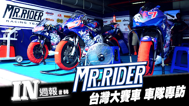 [IN週報] 挑戰夢想的男人們!Mr.Rider Racing Team
