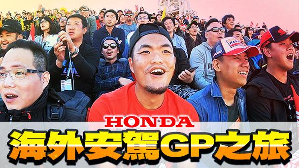 [IN週報] 熱血之旅!2018 Honda海外安駕 & GP觀戰團
