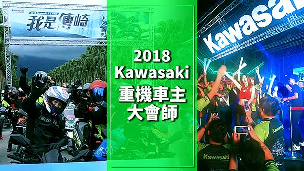 [IN新聞] 我是傳崎 - 2018 KAWASAKI 大會師