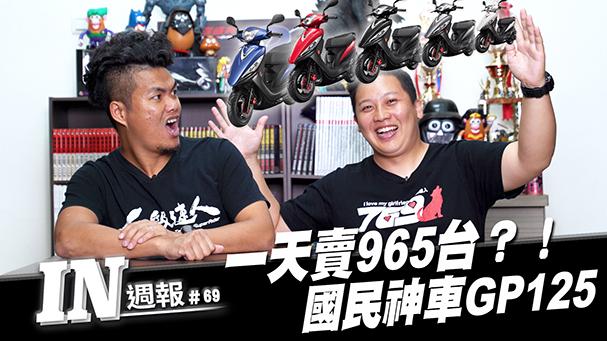 [IN週報] 一天狂銷965台?新國民神車! #69