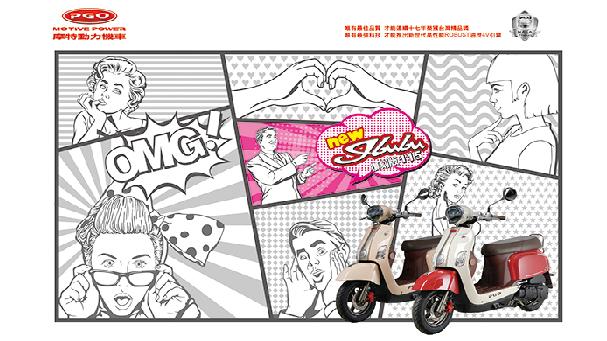 [IN新聞] PGO new J-bubu 復刻版發表 即日起開放預購