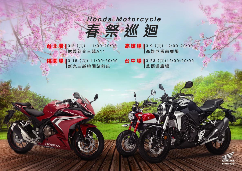 [IN新聞] Honda Motorcycle春祭巡迴 3月起熱血開跑