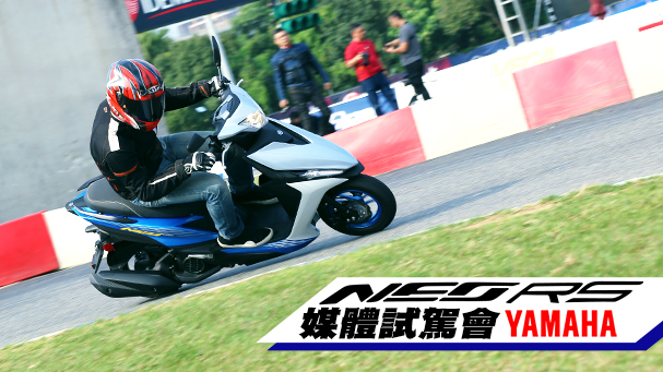 [IN新聞] 輕量化!YAMAHA RS NEO媒體試駕會