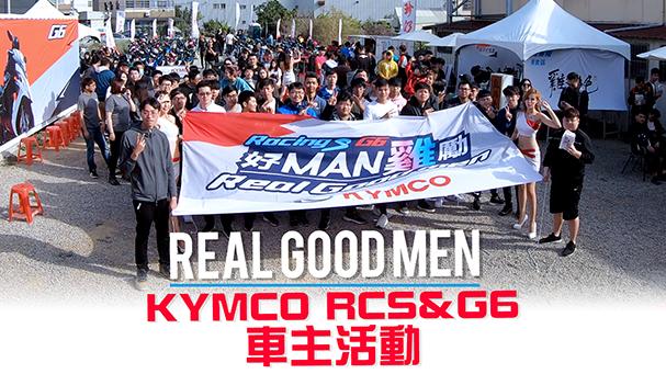 [IN新聞] 免費雞排!KYMCO R&G車友會
